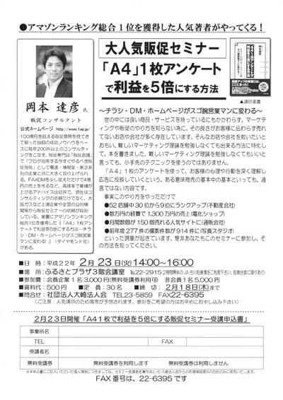 宮城県 社団法人大崎法人会主催 販売促進(広告作成)セミナー講師