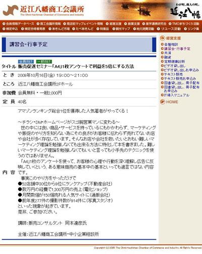 滋賀 近江八幡商工会議所主催 販売促進(広告制作)セミナー講師