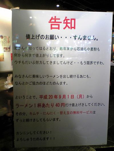 大阪らしい値上げのポスター!