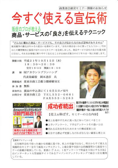 滋賀 栗東市商工会主催 販売促進(広告制作)セミナー講師