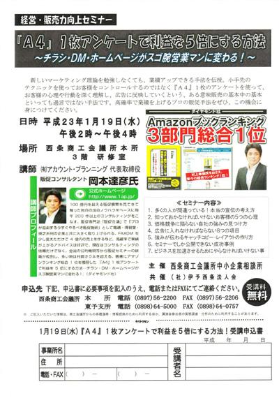 愛媛県 西条商工会議所主催 販売促進(広告宣伝)セミナー講師