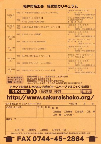 奈良 桜井市商工会主催 販売促進(広告制作)セミナー講師