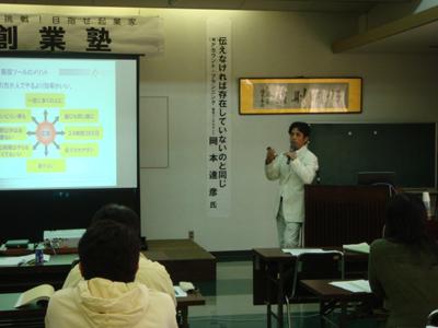 奈良 桜井商工会主催 創業塾販促セミナー講師