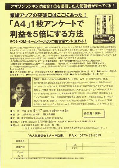 千葉県 山武市商工会主催 販売促進(広告作成)セミナー講師