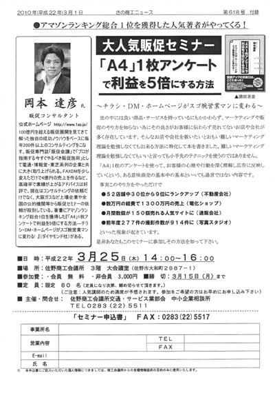 栃木県 佐野商工会議所主催 交通・サービス業部会 販売促進(広告作成)セミナー講師