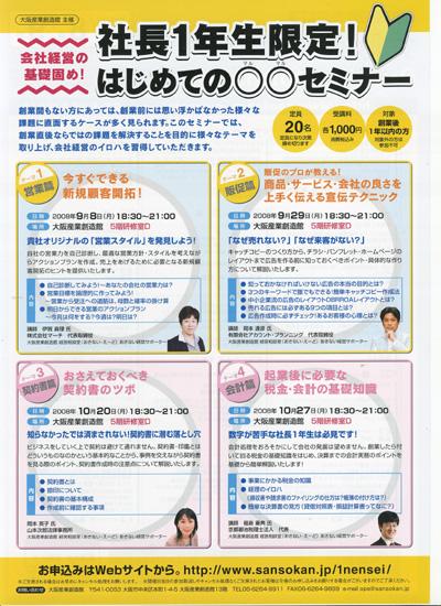 大阪産創館主催 販促(広告)セミナー