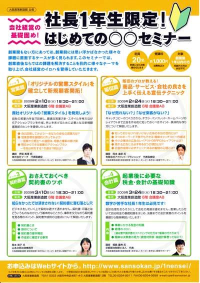 【セミナーチラシ】 大阪産創館主催 販促(広告作成)セミナーチラシ