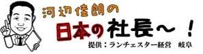 FMわっち  河辺佳朗の日本の社長~!