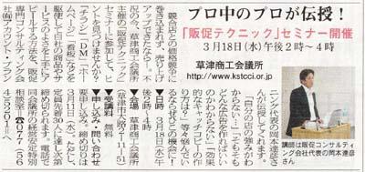 滋賀県草津商工会議所主催販売促進セミナー案内