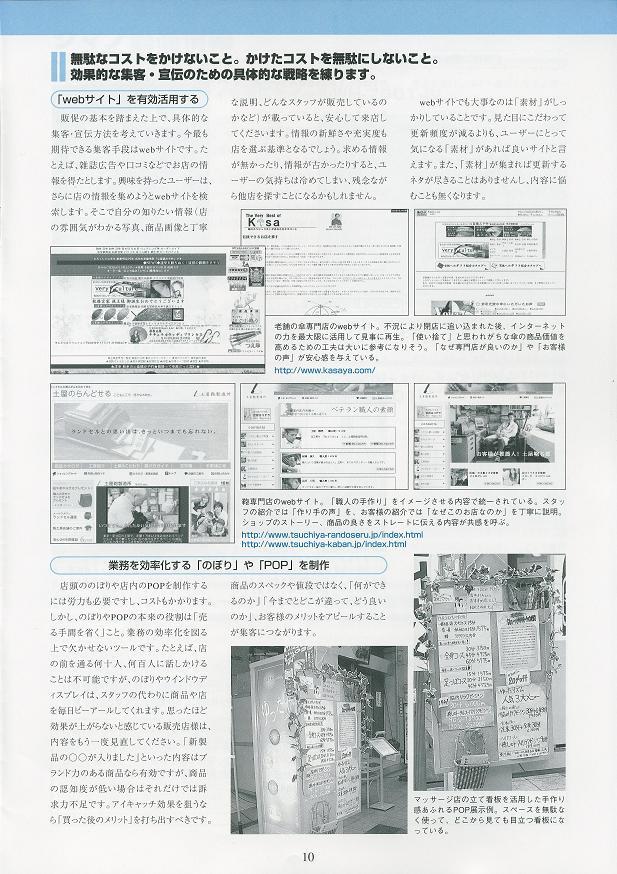 大好評!販促の考え方が簡単に解る!SHIMANO社発行SHIMANO CLUB掲載記事