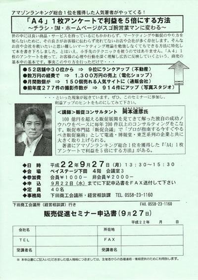 静岡県 下田商工会議所主催 販売促進(広告作成)セミナー講師