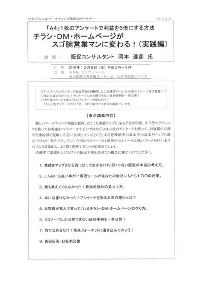 東京都 (株)新社会システム総合研究所主催 販売促進(広告宣伝)セミナー講師