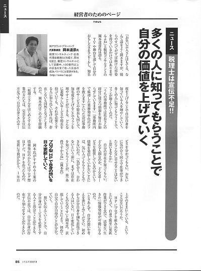 会計人の為のコンサルティング情報誌 月刊「シリエズ」