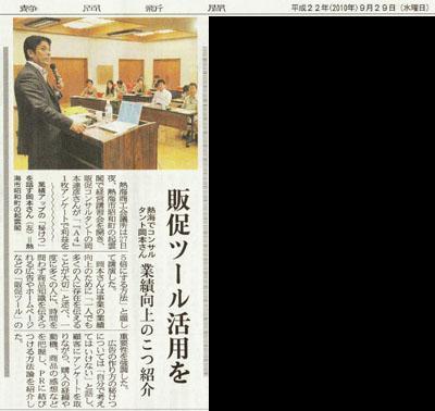 9月27日静岡県熱海商工会議所主催販促(販売促進)セミナー