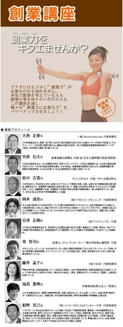 大阪No.1販促塾