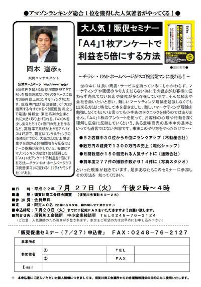 福島県 須賀川商工会議所主催 販売促進(広告作成)セミナー講師