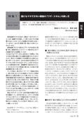 週末起業フォーラム様発行 「週末起業通信」70号