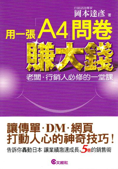 「A4」1枚アンケートで利益を5倍にする方法 台湾版