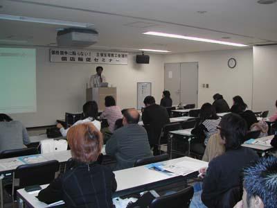 兵庫 宝塚商工会議所主催 販促セミナー講師