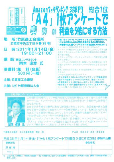 広島県 竹原商工会議所主催 販売促進(広告宣伝)セミナー講師