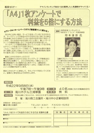 北海道 滝川商工会議所主催 販売促進(広告作成)セミナー講師