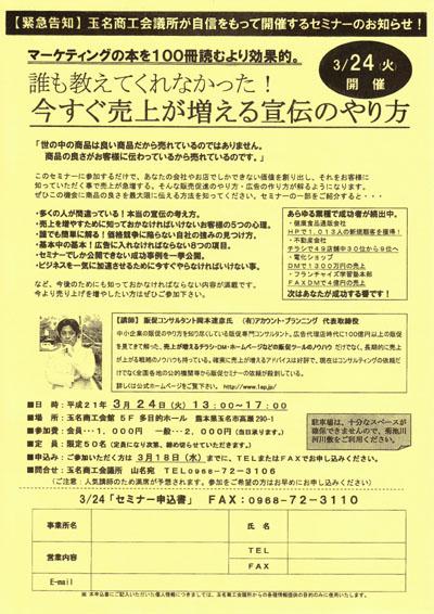 熊本 玉名商工会議所主催 販売促進(広告作成)セミナー講師