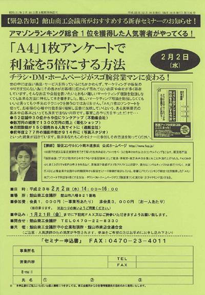 千葉県 館山商工会議所主催 販売促進(広告宣伝)セミナー講師