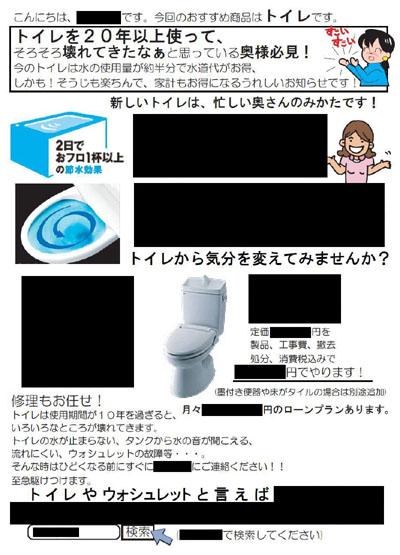 DM成功事例(トイレ編)