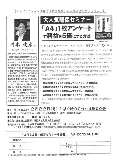 岐阜県 土岐商工会議所主催 販売促進(広告作成)セミナー講師