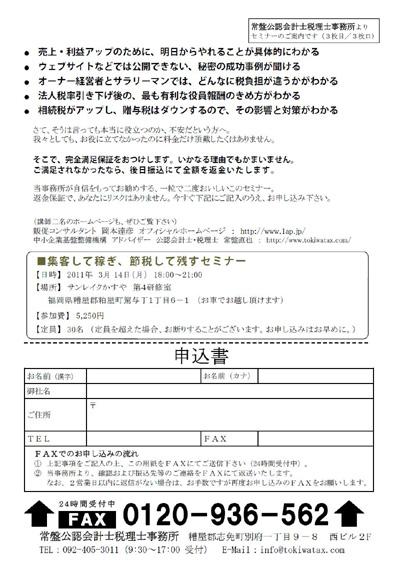 常盤公認会計士税理士事務所主催セミナー案内書