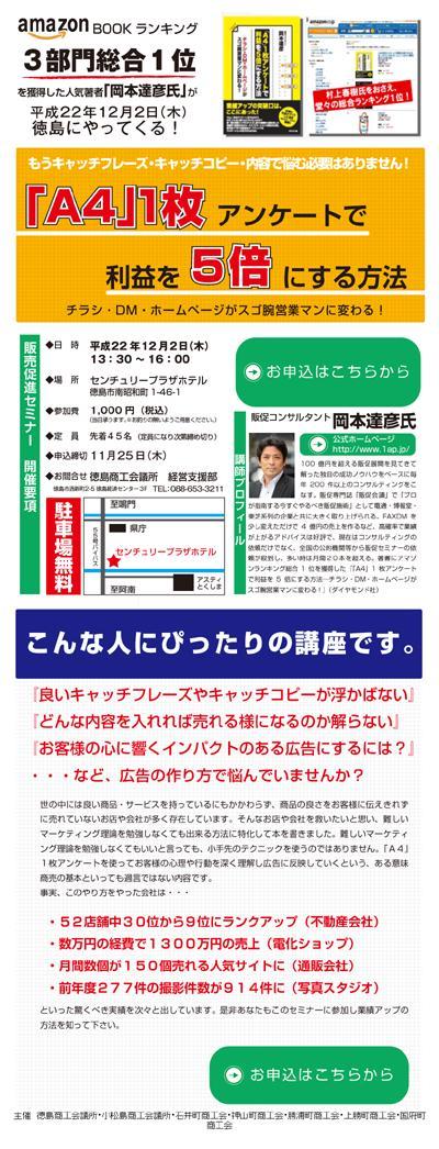 徳島県 徳島商工会議所主催 販売促進(広告宣伝)強化セミナー講師