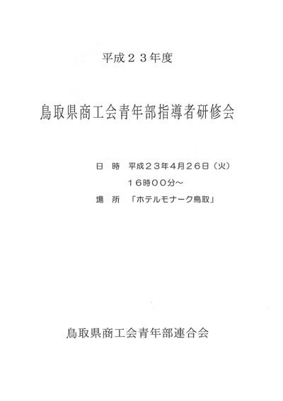 鳥取県 鳥取県商工会連合会主催 青年部指導者研修会講師