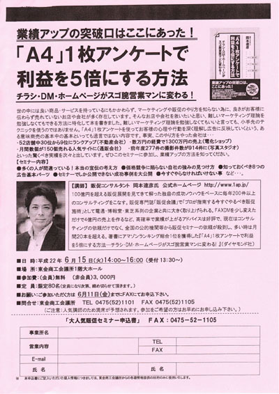 千葉県 東金商工会議所主催 販売促進(広告作成)セミナー講師