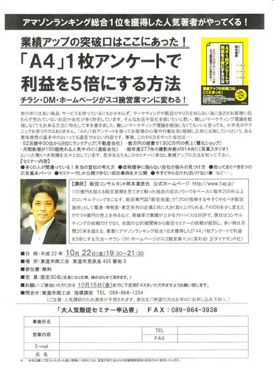 愛媛県 東温市商工会主催 販売促進(広告宣伝)セミナー講師