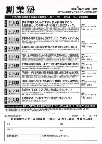 富山県商工会連合会創業塾チラシ