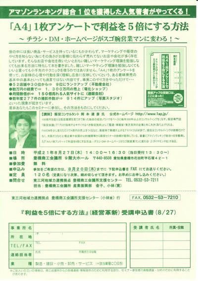 愛知 豊橋商工会議所主催 販売促進(広告制作)セミナー講師