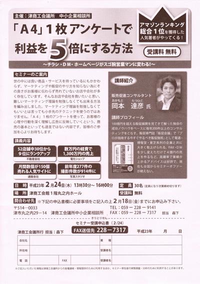 三重県 津商工会議所主催 販売促進(広告宣伝)セミナー講師