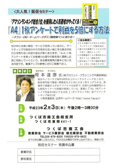 茨城県 つくば市商工会主催 販売促進(広告宣伝)セミナー講師