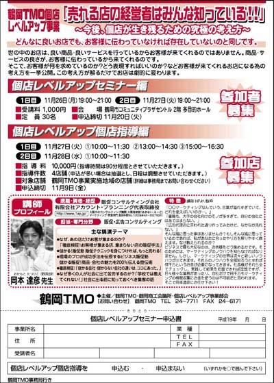 山形 鶴岡商工会議所主催 販促セミナー講師