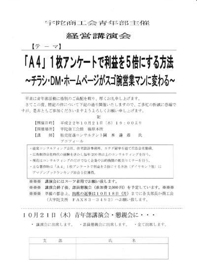 奈良県 宇陀商工会主催 販売促進(広告宣伝)セミナー講師