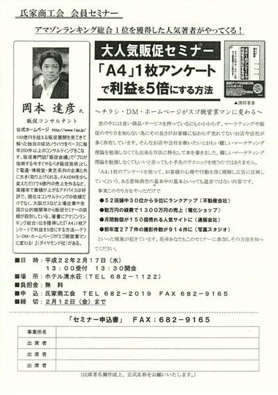 栃木県 氏家商工会主催 会員向け販促(販売促進)セミナー講師