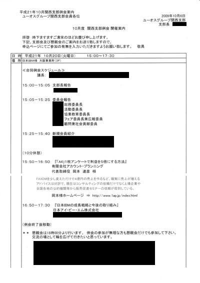 大阪 ユーオス・グループ主催 販売促進(広告制作)セミナー講師