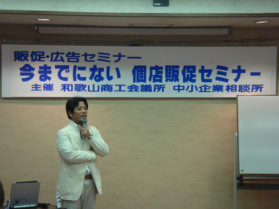 和歌山 和歌山商工会議所主催 販促(広告)セミナー講師