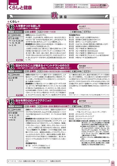 『早稲田大学エクステンションセンター』