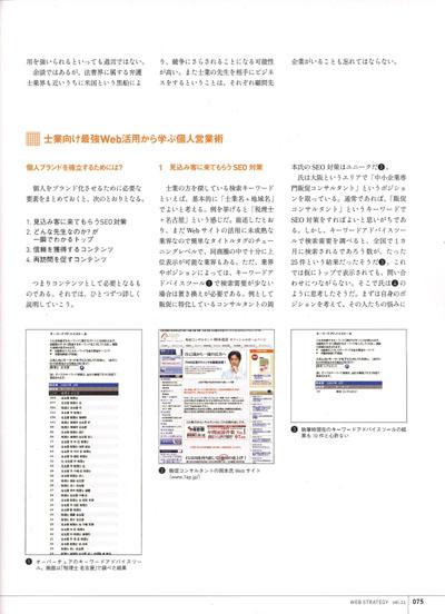 WEB&ケイタイサイトの戦略から企画・ディレクションまでを考える総合情報誌 Web STRATEGY