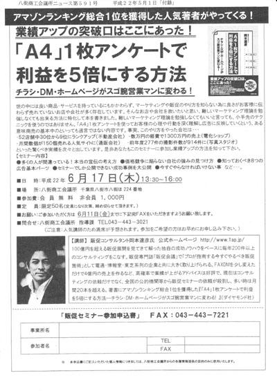 千葉県 八街商工会議所主催 販売促進(広告作成)セミナー講師