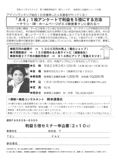 静岡県 焼津商工会議所主催 販売促進(広告宣伝)セミナー講師