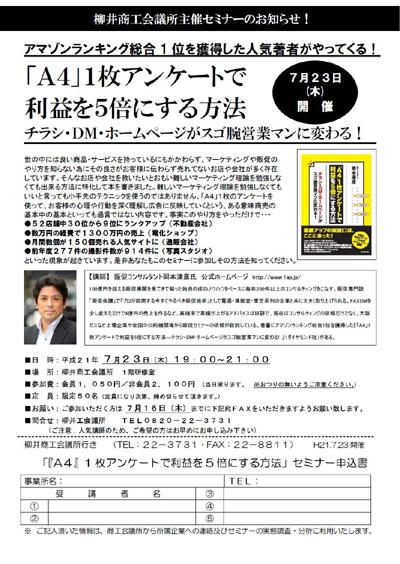 柳井商工会議所 販促セミナー