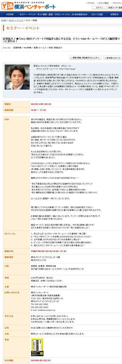 神奈川県 横浜ベンチャーポート主催 販売促進(広告作成)セミナー講師