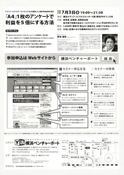 神奈川 横浜ベンチャーポート主催 販売促進(広告作成)セミナー講師